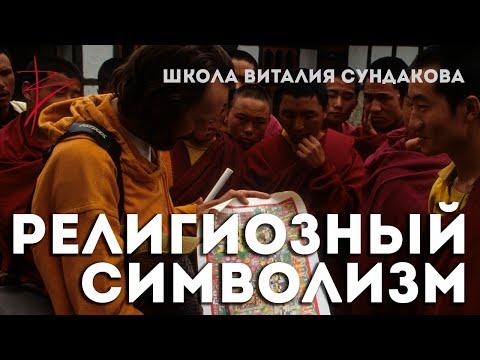 Тайнопись Храмовников, или о чем рассказывает нам храмовый символизм? Школа Виталия Сундакова