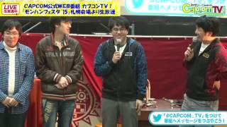 番組ページ:http://www.capcom.co.jp/cptv/ 全国のハンターが終結する...
