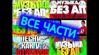 МУЗЫКА ИЗ ВИДЕО ИЗВЕСТНЫХ ЮТУБЕРОВ [БЕЗ АП] | Все части!