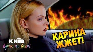 Карина жжет!   Киев днем и ночью