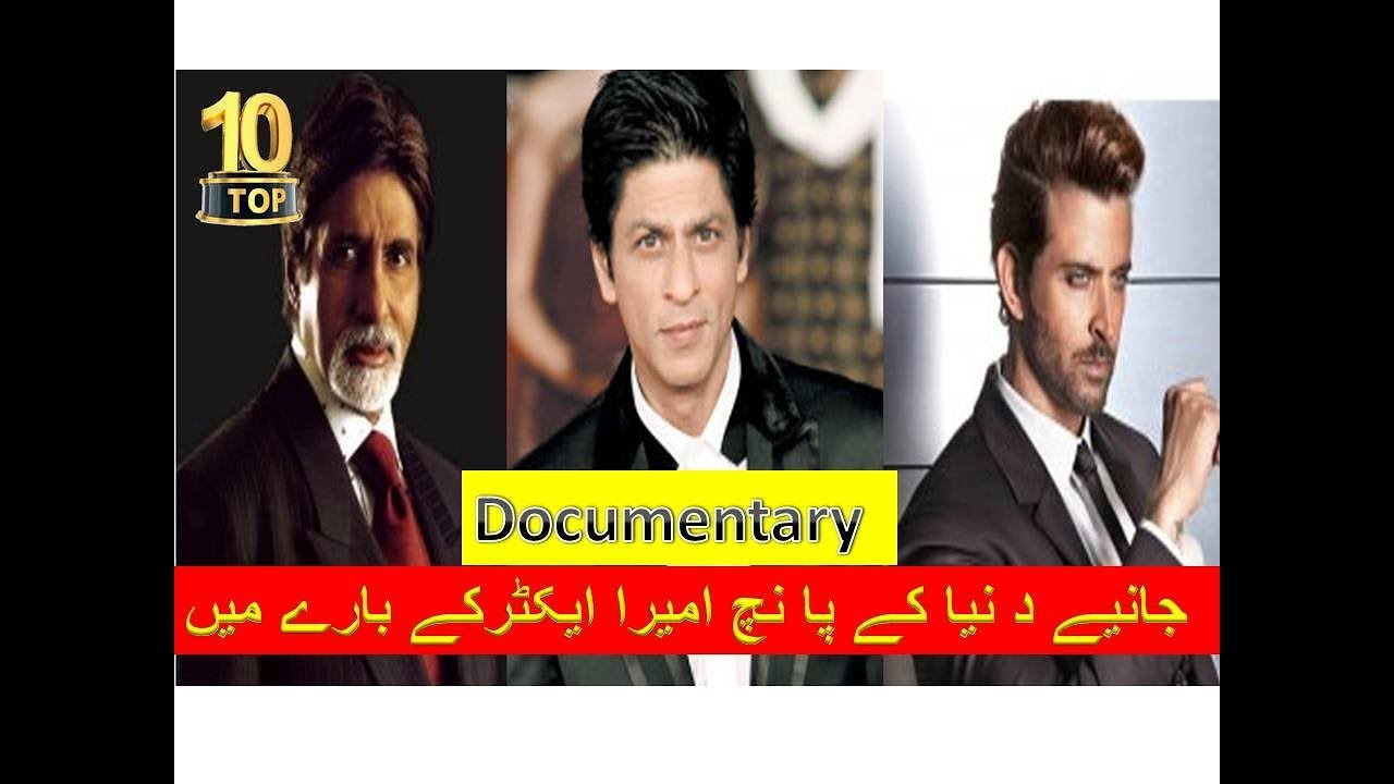 Top 5 Richest Actors In The World|Urdu Documentary|Top Ten Celebrities