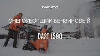 Бензиновый гусеничный снегоуборщик DAEWOO DAST 1590 в работе