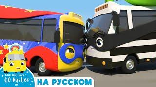 СУПЕР ГЕРОЙ БАСТЕР ПРОТИВ ГРАБИТЕЛЯ! | @Go Buster на Русском  | Автобус Бастер | Детские Песни