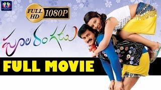 Poola Rangadu Telugu Full Movie | Sunil | Isha Chawla | Anoop Rubens | Telugu Full Screen
