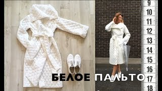 Я ШЬЮ: Белое пальто. Двусторонняя стежка. Пальто-одеяло. Двустороннее стеганое пальто.