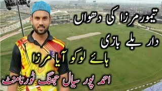 Tamour Mirza Outstanding Batting Ahmad pur Sial Tournament |YouTube