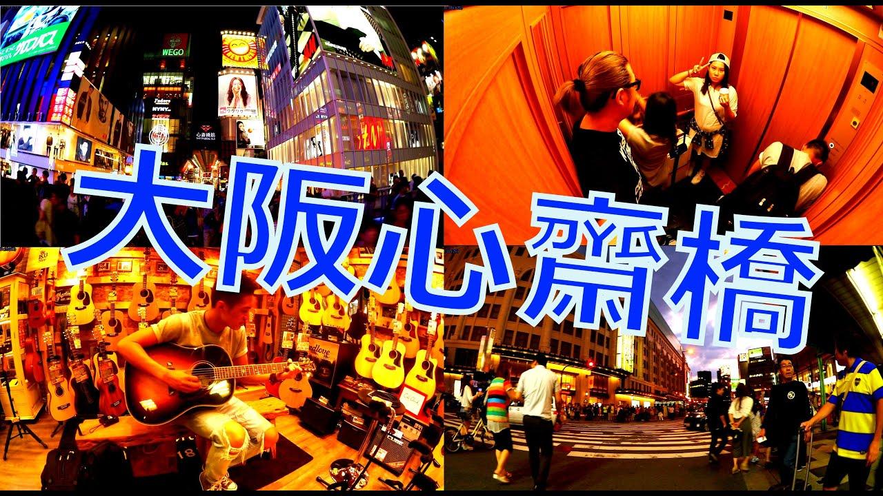 【大阪・心齋橋】自由行 2015 ~ PART.1 - YouTube