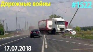 """Видеообзор от """"Дорожных войн!"""" За 17.07.2018. Video № 1522."""