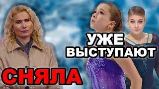 Ученица Тутберидзе снялась Валиева и Косторная поборются в Финляндии Туктамышева откроет сезон