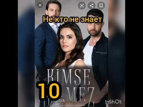 Топ 10 турецких сериалов