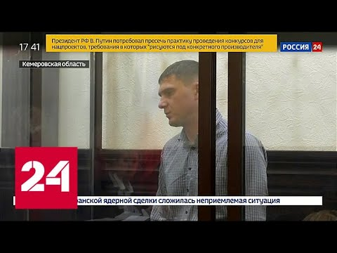 На Безлюдько завели уголовное дело по факту получения взятки в крупном размере - Россия 24