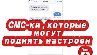 СМС-ки от людей, которые могут поднять настроение на весь день Adme.ru