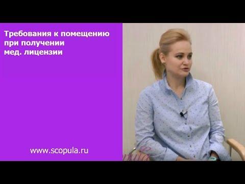 Требования к помещению при получении мед. лицензии | Scopula.ru