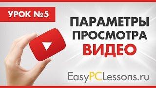 Просмотр видео в YouTube(В этом уроке показано, что просмотр видео в YouTube может осуществляться в нескольких режимах, а так еж как..., 2015-09-29T04:16:04.000Z)