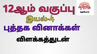 12th Tamil இயல்-4 புத்தக வினாக்கள் (விளக்கத்துடன்)