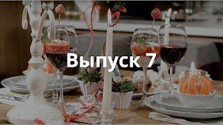 Сезон 2. Рецепт Плюс. Романтический ужин на 14 февраля.