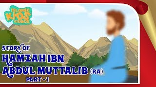 Sahaba Stories - Companions Of The Prophet | Hamzah Ibn Abdul Muttalib (RA) | Part 1 | Quran Stories