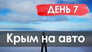 В Крым на машине 2016 | День 7. Алушта - Ялта - Севастополь(Майские праздники 2016 года мы решили провести на родине и отправились на автомобиле из Петербурга в Крым...., 2016-05-24T13:09:59.000Z)