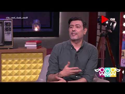 راجل و2 ستات - هتعمل إيه لو مراتك مش بتغير عليك.. رد الفنان أحمد وفيق  - 18:26-2020 / 6 / 3