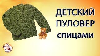 Стильный детский пуловер спицами. Часть 1