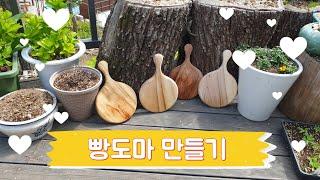 캄포 원형 빵도마 만들기 DIY 취미생활