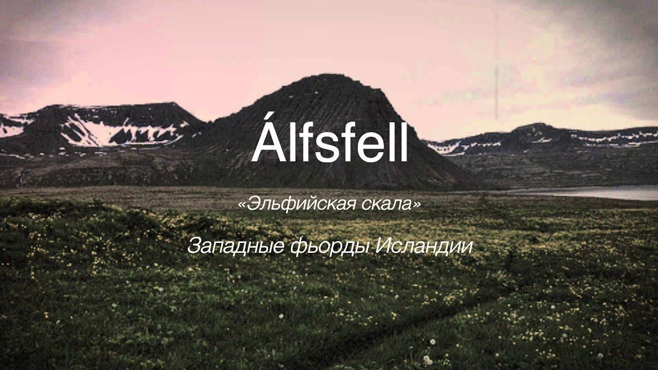 Магическая Исландия, фильм