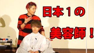 【日本1の美容師】高木さんのセミナー風景を大公開!