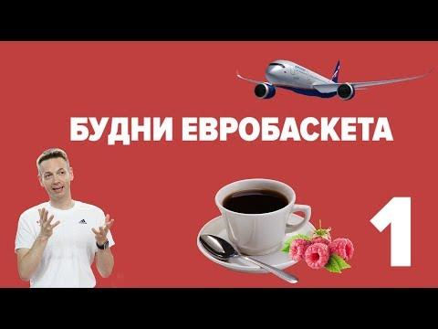 Будни Евробаскета / Серия 1