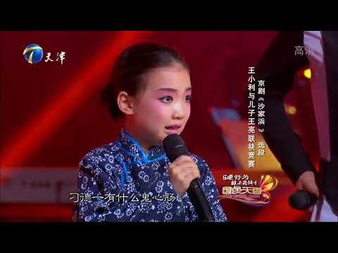 王小利与儿子王亮同台太献唱《沙家浜》 小阿庆嫂成亮点!