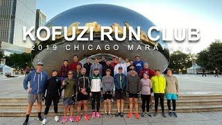 Kofuzi Run Club - 2019 Chicago Marathon Shakeout