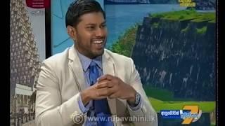 Ayubowan Suba Dawasak 2020-02-06 | Rupavahini Thumbnail