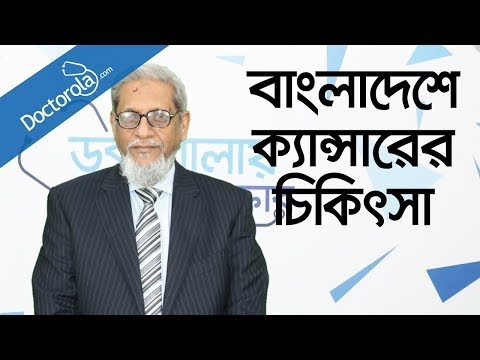 Health tips bangla-ক্যান্সারের চিকিৎসা-Cancer treatment in Bangladesh-health tips bangla language