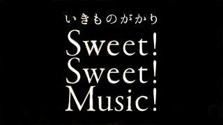 いきものがかり/Sweet! Sweet! Music! TBS系ドラマ「私 結婚できないん...
