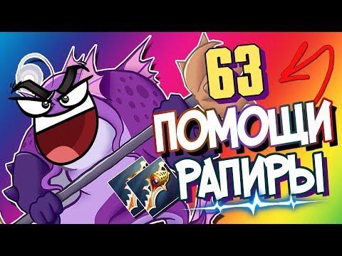 видео: 63 ПОМОЩИ, РАПИРЫ, ЭПИК | Дота 2