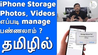 How to Manage iPhone Storage Efficiently ? (Tamil)