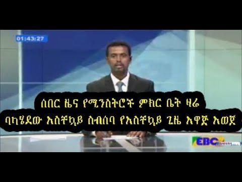 Ethiopia: ሰበር ዜና የሚንስትሮች ምክር ቤት ዛሬ ባካሄደው አስቸኳይ ስብሰባ የአስቸኳይ ጊዜ አዋጅ አወጀ።