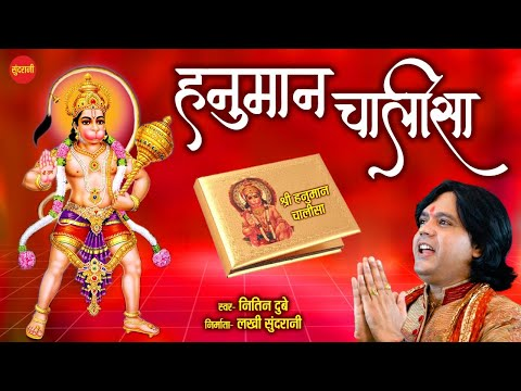 Hanuman Chalisa - हनुमान चालीसा || Nitin Dubey || Lyrical Video || Lord Hanuman Ji || Bhakti Mala ||