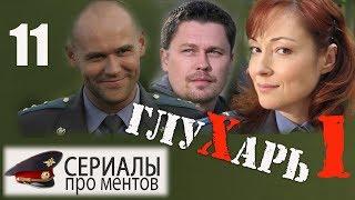 Глухарь 1 сезон 11 серия (2008) - Культовый детективный сериал!