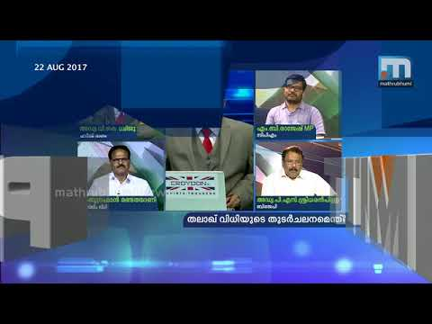 Consequences of the verdict on triple talaq?  | Super Prime Time Part 5 Mathrubhumi News