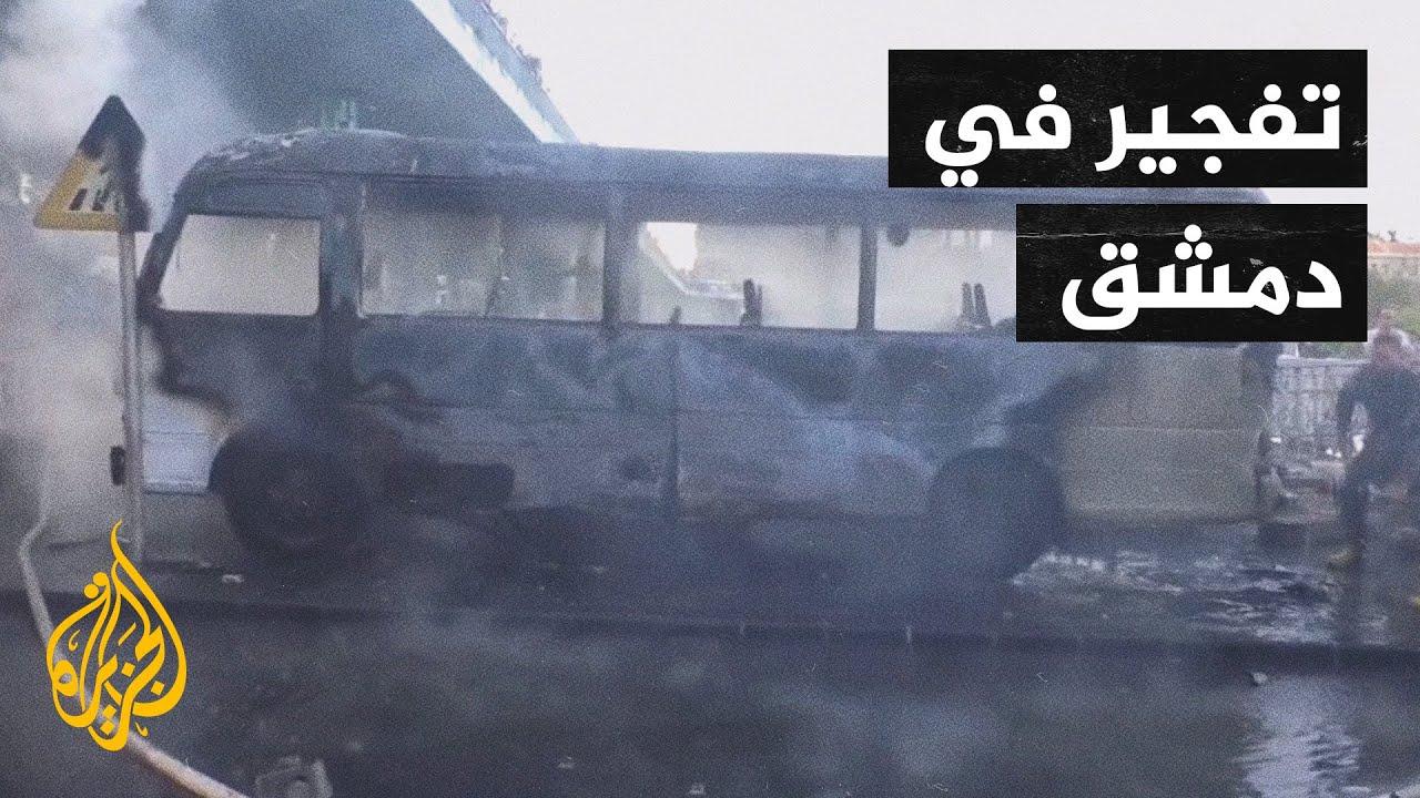 سوريا.. قتلى وجرحى بتفجير حافلة جنود في دمشق  - نشر قبل 1 ساعة