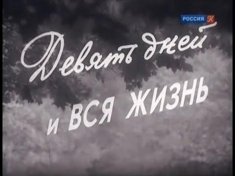 Девять дней и вся жизнь  Документальный фильм, СССР, (1979)