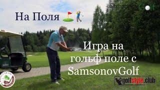 Урок гольфа № 12 - игра на поле, стратегия