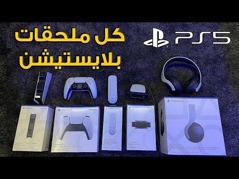 PlayStation 5 🎲 جميع إكسسوارات بلايستيشن٥