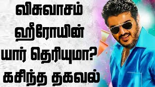 Do you know who is the Viswasam Heroine | விசுவாசம்  ஹீரோயின் யார் தெரியுமா ?
