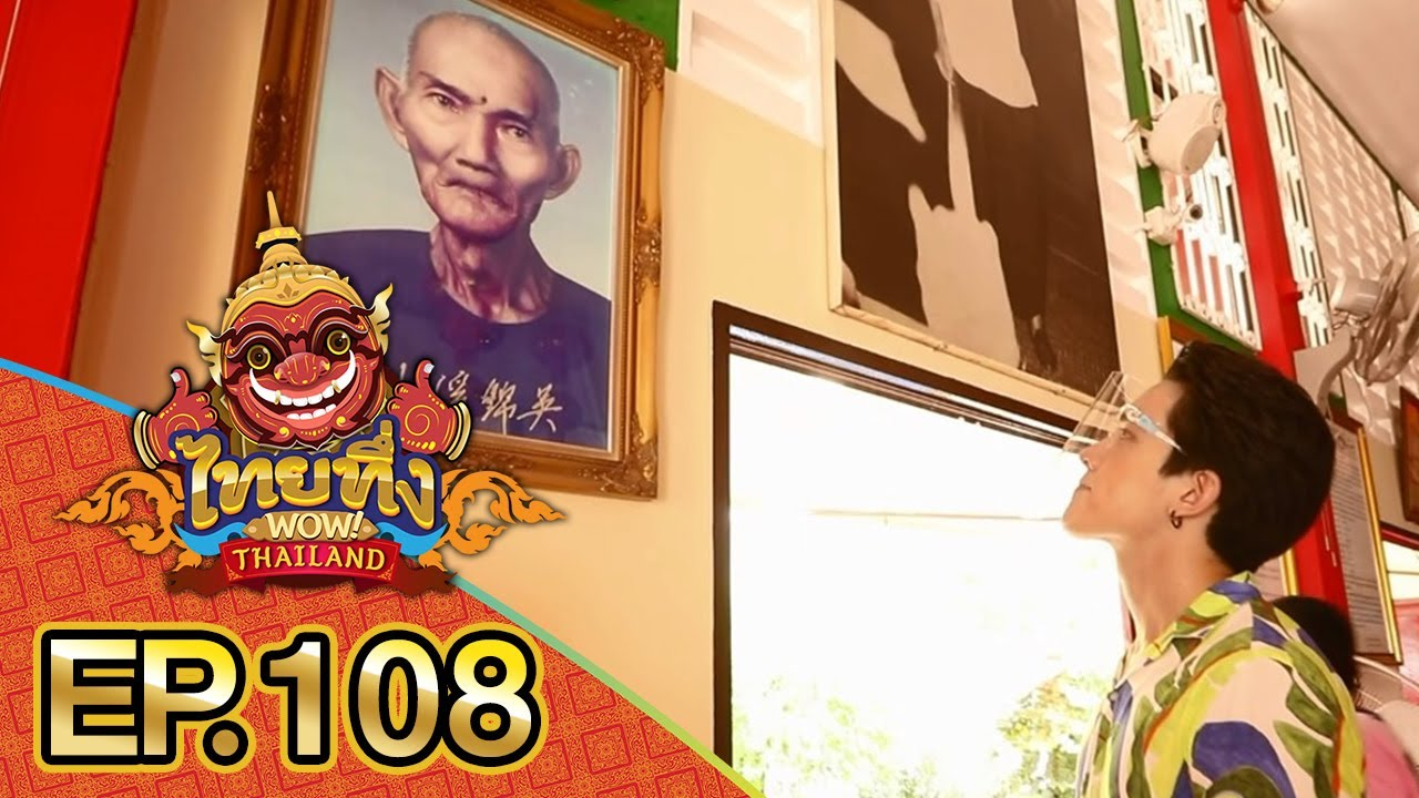 ไทยทึ่ง WOW! THAILAND | EP.108 พาทึ่ง #ยันต์เซียนแปะโรงสี #วัดมะขาม ยันต์ที่เจ้าสัว&คนค้าขายต้องมี