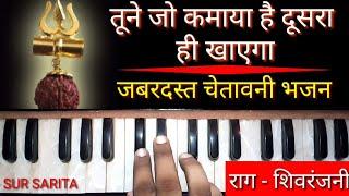 New Bhajan Kya leke tu aaya hai/Harmonium notes/Harmonium bhajan/Harmonium lesson