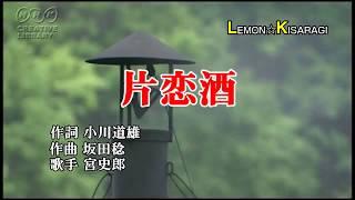 宮史郎 - 片恋酒