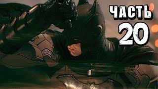 видео Прохождение игры Batman: Arkham Knight, часть 19, 20, 21, 22, 23, 24, 25