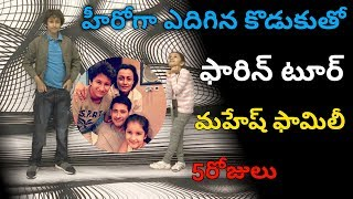 Mahesh Babu Family 5 Days Foreign Tour | Bharat...