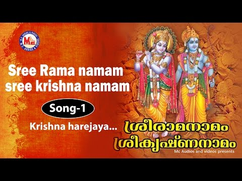Rama jagathpathe - Sree Rama Namam Sree Krishna Namam